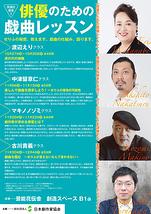 《二次募集受付中!!》11/30-12/4 「俳優のための戯曲レッスン」講師=古川貴義(応募締切:11/16)