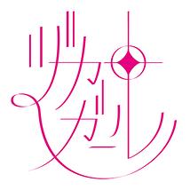 【ヅカ★ガール2018年キャストオーディション開催!!】
