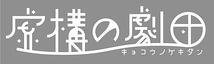 虚構の劇団オーディション2018!(3/6消印有効)