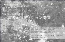 劇団晴天第9回公演出演者募集[2018年9月@吉祥寺シアター]