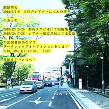 【WSオーディション】劇団晴天12月公演、来年5月公演出演者募集【7/13締切】