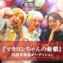 2.5次元ガールズ舞台『マカロンちゃんの憂鬱』女性キャスト募集オーディション