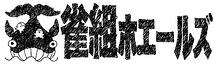 【再投稿】雀組ホエールズ11月公演キャストオーデションのご案内