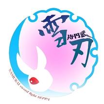 【平成30年8月分日程!】侍円武 雪刃 殺陣ワークショップ・受講生募集中!