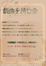 第4回 戯曲を読む会@東京演劇アンサンブル 10/6(土)