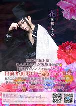 【女形】3月源氏物語 平安の美姫を演じて下さる男性を募集しています