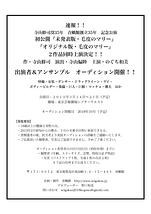 青蛾館創立35周年記念公演「毛皮のマリー」出演者&アンサンブル募集!(2018年10月15日締め切り)
