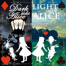 社会人も出演可能!白と黒、ふたつのアリスの物語『ALICE×ALICE!!』女性出演者オーディション
