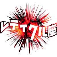 ☆レティクル座新劇団員&サポートメンバー募集!☆