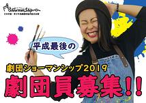 劇団ショーマンシップ、劇団員&スタッフを大募集!!