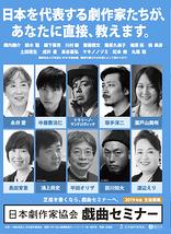 [日本劇作家協会] 5月末開講! 「戯曲セミナー」2019年度 受講生募集