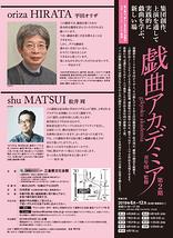 青年団監修 戯曲アカデミア第2期募集(4月30日〆切)
