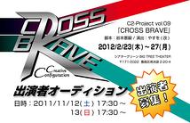 【Creative Configuration】2月公演出演者募集!(2011/11/11締め切り)