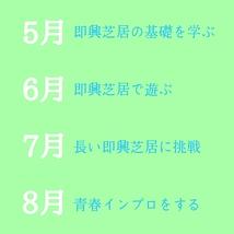 """発表会つき""""青春インプロ""""ワークショップ"""