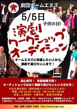 チームエヌズ「5/5こどもの日!wsオーディション」