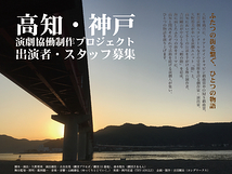 高知・神戸 演劇協働制作プロジェクト 蛸の階出演者募集(高知)※応募〆2019年5月31日