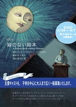 ファミリーミュージカル「絵のない絵本」メインキャストオーディション