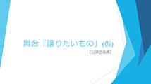 下北沢「劇」小劇場 9月公演出演者募集