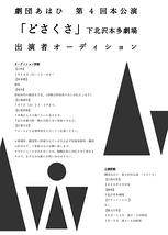 劇団あはひ 『どさくさ』下北沢本多劇場  出演者オーディション