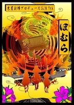チケットバック有!9月池袋木星劇場プロデュース第7弾戦国時代劇『ほむら』出演者募集!