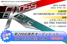 【Creative Configuration】2月公演出演者募集!(男性のみ)(2011/12/22締め切り)