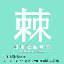【短編戯曲募集!】日本劇作家協会「リーディングフェスタ2019 戯曲に乾杯!」(9/23締切)