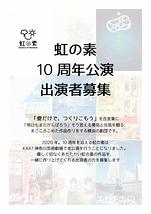 虹の素10周年公演「サン(仮)」出演者募集オーディション!(2019/12/10締め切り)