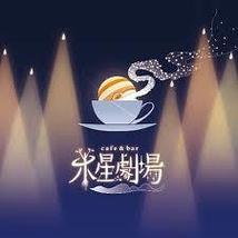 チケットバック有!来年2月池袋木星劇場プロデュース第8弾出演者募集!