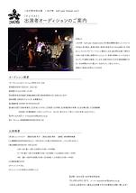 【こゆび侍次回公演 half-year theater vol.2】出演者オーディションのご案内