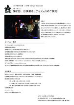 【こゆび侍次回公演 half-year theater vol.2】第2回出演者オーディションのご案内