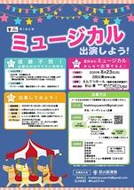 静岡県浜松市 市民参加型ミュージカル キャストオーディション開催!