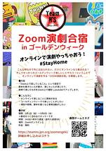 「Zoom演劇合宿」in ゴールデンウィーク 〜オンラインで演劇やっちゃおう!#StayHome〜