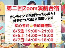 無料参加★6/5〜6/7『Zoom演劇』作品に出演しませんか?
