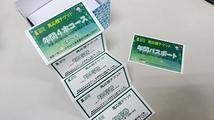 「萬応援チケット」(年間パスポート・回数券)販売中!!