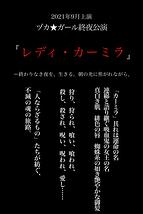 【1/6(水)〆切】2021年9月ヅカ★ガール終夜公演『レディ・カーミラ』(於 d-倉庫)出演者募集!!
