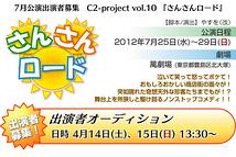 Creative Configuration 7月公演『さんさんロード』出演者オーディション 4月14日(土)、15日(日)