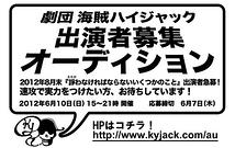 6/10(日)開催!  【出演者募集オーディション】劇団海賊ハイジャック