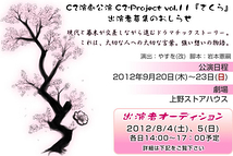 C2演劇公演 C2-Project vol.11『さくら』出演者募集!(2012/8/3締切)