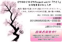 【出演者追加募集】C2演劇公演 C2-Project vol.11『さくら』出演者募集のおしらせ