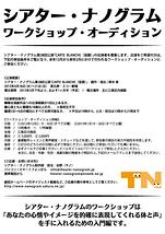 シアター・ナノグラム 4月公演出演者募集