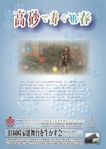 高砂で寿ぐ初春2012 (能楽 謡教室・囃子教室)