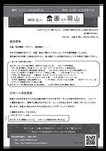 企画on岡山