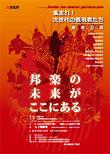 一般社団法人日本伝統芸術国際交流協会