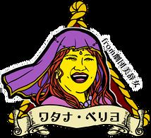 ワタナ・ベリヨ