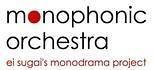 monophonic orchestra制作部