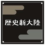 劇団歴史新大陸