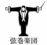 弦巻楽団 制作部