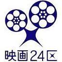 映画24区