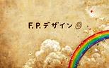 F.P.デザイン