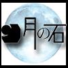 月の石 事務局